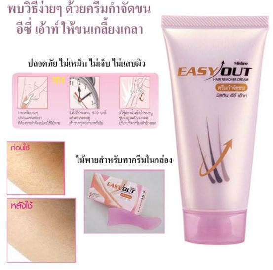 Kem Tẩy lông Mistine Easy Out